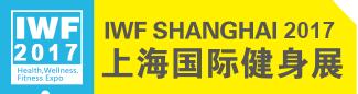 iwf-shanghai