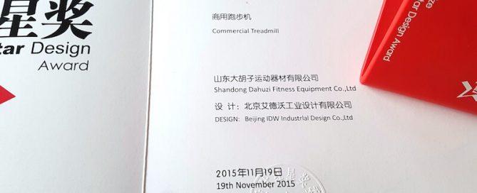 DHZ Fitness erhält den chinesischen Red Star Design Award 2015